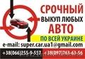 Срочный выкуп любых авто по Украине