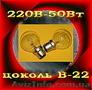 Лампа накаливания 220 В - 50Вт