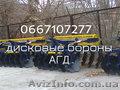 Предложение для фермеров Украины - купить дисковую борону АГД, АГД-2.1Н,  АГД-2.1