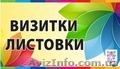 Paзрабoткa лoготипoв, пeчaть визиток, лиcтовок, Объявление #1257242