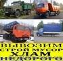 Предоставляем услуги по Вывозу строительного мусора в городе Днепропетровск и об