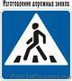 Изготовление дорожных знаков  . Низкий уровень цен