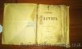 Псалтырь 1883г,   есть фото.