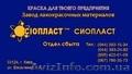 Эмаль КО-813* ГОСТ 11066-74  11/КО-813(КО-813) краска КО813/эмалю ХВ-1100*   12)