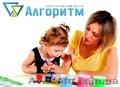 Подготовка детей к школе,  развивающие занятия в репетиторском центре Алгоритм