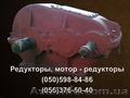 Продам редукторы РМ-650 РМ-850 РМ-1000.