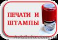 Круглая печать ООО, ЧП, ЗАО, ОАО - Изображение #2, Объявление #1092155