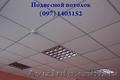 Подвесной потолок Китай Миви MIWI