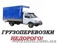 Грузоперевозки днепропетровск!