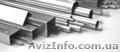 Уголки,  трубы,  тавры,  швеллеры алюминиевые и из нержавеющей стали