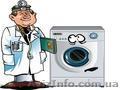 Ремонт стиральных машин ,  холодильников ,  газприборов , тв и др