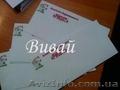 Печать туристических конвертов  в Днепропетровске., Объявление #1399486