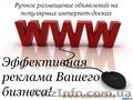 Ручное размещение ваших объявлений на ТОПовых досках Украины