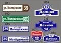 Изготовление адресных табличек в Днепропетровске.