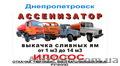 илосос Днiпро продлит срок службы выгребной ямы, Объявление #1445737
