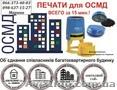 Печати для ОСМБ