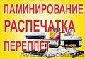 ЛАМИНИРОВАНИЕ,  РАСПЕЧАТКА,  ПЕРЕПЛЕТ,  СКАНИРОВАНИЕ ДНЕПРОПЕТРОВСКЕ