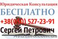 Бесплатная юридическая консультация,  правовая помощь Днепропетровск