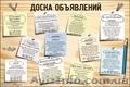 Размещение вашего объявления вручную на 70-ти досках объявлений Украины