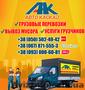 Перевозка мебели Днепропетровск,  перевозка вещей по Днепропетровску,  грузчики