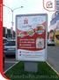 Широкоформатная печать билбордов (бигбордов), ситилайтов, плакатов - Изображение #2, Объявление #1493255