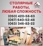 Столярные работы Днепродзержинск,  столярная мастерская в Днепродзержинске