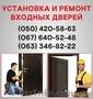Металлические входные двери Днепропетровск,  входные двери купить,  установка