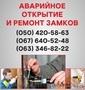 Открыть замок двери Днепродзержинск,  аварийное открывание замка в Днепродзержинс