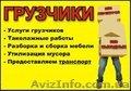 Сервис грузчиков