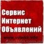 Ручная рассылка объявлений на ТОП-доски Украины и России.