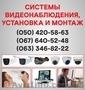 Камеры видеонаблюдения в Днепродзержинске,  установка камер Днепродзержинск