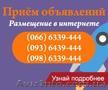 Рассылка рекламы на популярные сайты Украины, Объявление #1518931