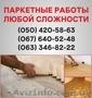 Паркетные работы Днепродзержинск. Укладка доски,  циклевка паркета