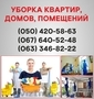 Клининг Днепродзержинск. Клининговая компания в Днепродзержинске., Объявление #1521450