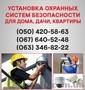 Установка сигнализации Днепропетровска. Охранная сигнализация в Днепропетровске