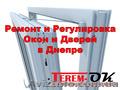 Ремонт и Регулировка окон и дверей в Днепре с гарантией Terem-OK