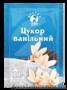 Cахар ванильный в Украине