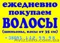 Волосы Павлоград Скупка волос в Павлограде