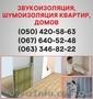 Шумоизоляция Днепродзержинск. Шумоизоляция цена по Днепродзержинску.