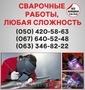 Сварка в Днепродзержинске,  сварка труб Днепродзержинск,  сварочные работы