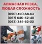 Алмазная резка Павлоград. Алмазное бурение в Павлограде.