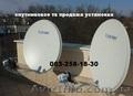 Установка спутниковой антенны в Павлограде
