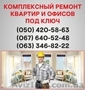 Ремонт квартир Днепропетровск  ремонт под ключ в Днепропетровске