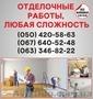 Отделочные работы в Днепродзержинске,  отделка квартир Днепродзержинск