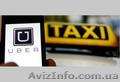 Регистрация водитель в Убер UBER в городе Киев, Днепр, Одесса и Харьков - Изображение #2, Объявление #1551486