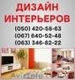 Дизайн интерьера Павлоград,  дизайн квартир в Павлограде,  дизайн дома