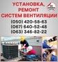 Вентиляция в Днепродзержинске. Монтаж вентиляции  Днепродзержинск