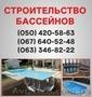 Строительство бассейнов Днепродзержинск. Бассейн цена в Днепродзержинске