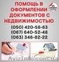 Узаконение земельных участков в Днепродзержинске,  оформление документации