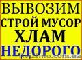 Вывоз мусора Днепропетровск!